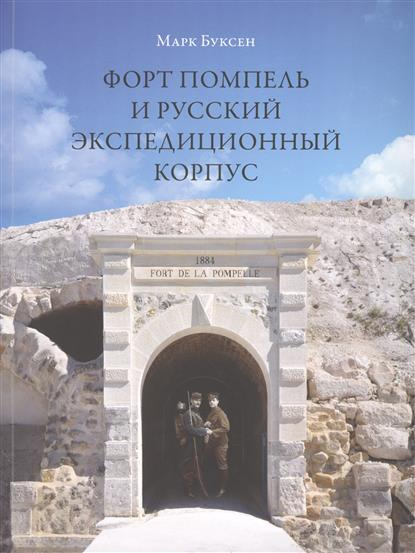 Буксен М. Форт Помпель и Русский экспедиционный корпус. Июнь 1916 - апрель 1917
