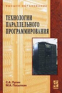 Лупин С. Технологии параллельного программирования костенко а тигр астропрогноз и фэн шуй на 2011 год