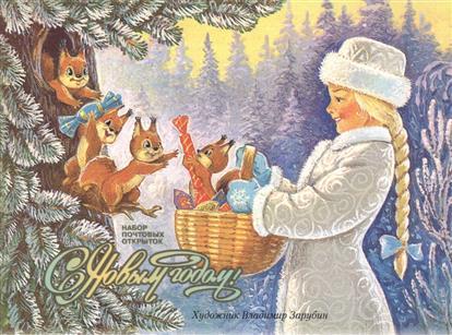С Новым годом! (набор открыток)