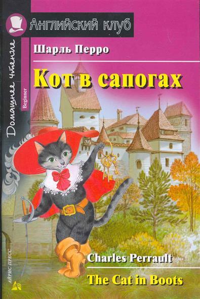 Кот в сапогах Дом. чтение