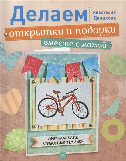 Данилова А. открытки и подарки вмете . Оригинальные бумажные техники