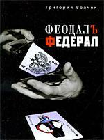 Феодал Федерал