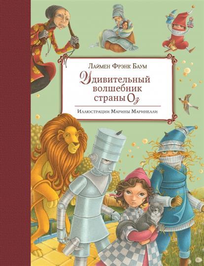 Баум Л. Ф. Удивительный волшебник Страны Оз