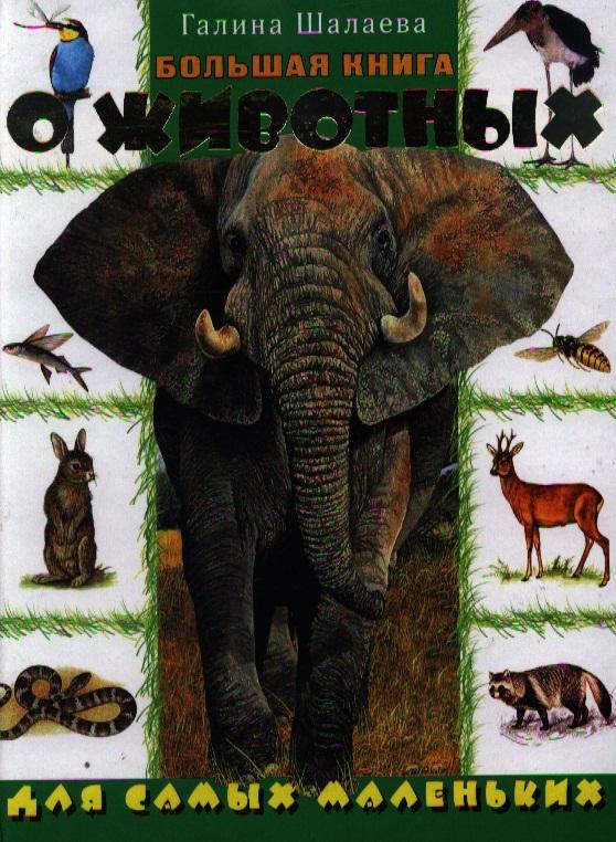 Шалаева Г. Большая книга о животных для самых маленьких