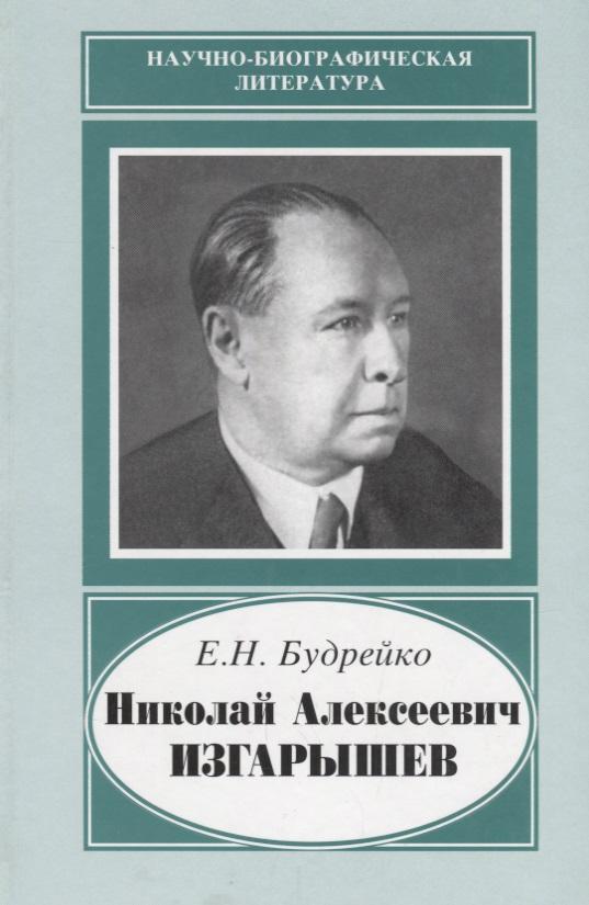 Николай Алексеевич Изгарышев. 1884-1956