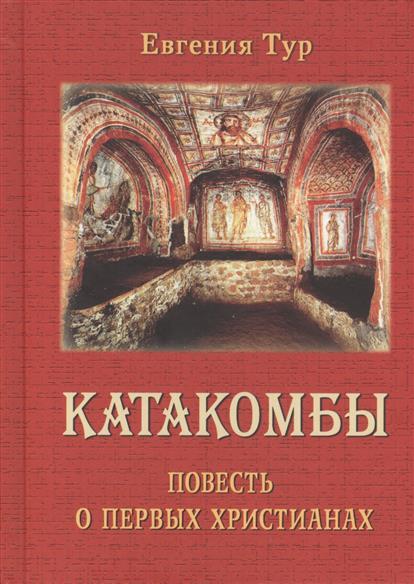 Тур Е. Катакомбы. Повесть о первых христианах каретникова е штурман пятого моря повесть