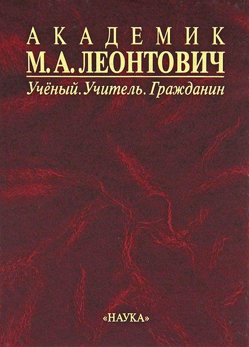 Академик М.А. Леонтович. Ученый. Учитель. Гражданин