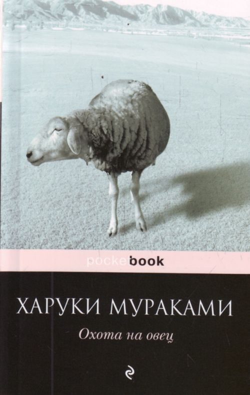 Охота на овец: роман / (мягк) (Pocket book). Мураками Х. (Эксмо)