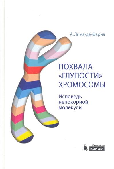 Похвала глупости хромосомы