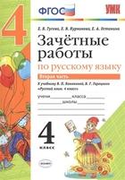 Зачетные работы по русскому языку к учебнику Канакиной, Горецкого и др.