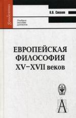 Соколов В. Европейская философия 15-17 в. Уч. пос. сетков в менеджмент уч пос