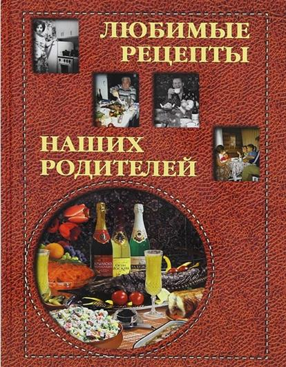 Григорьева А., Маневич И. Любимые рецепты наших родителей