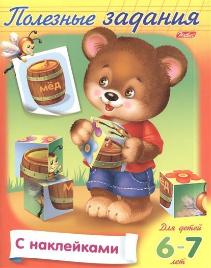 Султанова М. Полезные задания. Для детей 6-7 лет. Мишка с кубиком. Раскраска-книжка с наклейками