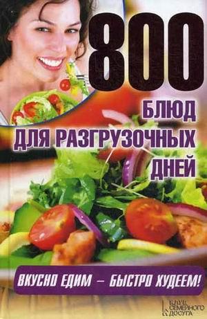 цена Гагарина А. (ред.) 800 блюд для разгрузочных дней