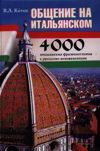 Самые употребительные итальянские фразеологизмы. Общение на итальянском