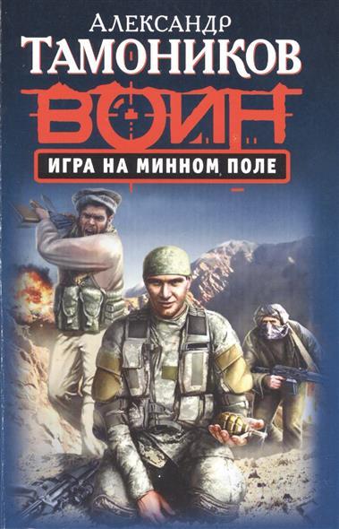 Тамоников А. Игра на минном поле