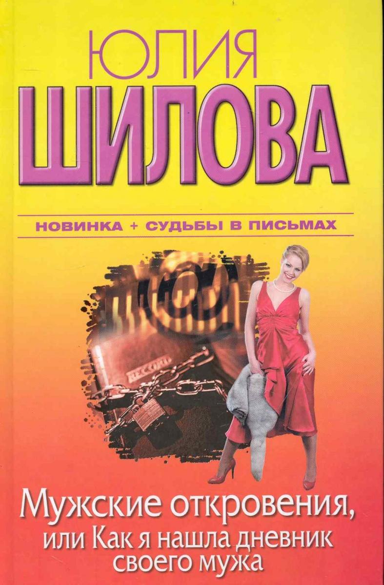 Шилова Ю. Мужские откровения или Как я нашла дневник своего мужа ISBN: 9785170660988 е ю мишняева дневник педагогических наблюдений