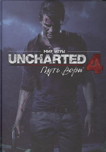 Шеймун Э. Мир игры Uncharted 4. Путь вора uncharted 4 путь вора a thief s end [ps4]