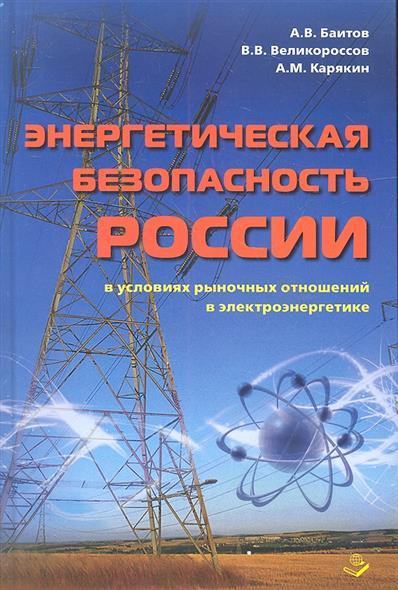 Энергетическая безопасность России в условиях рыночных отношений в электроэнергетике