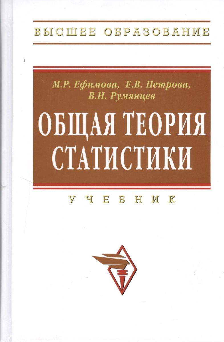 Ефимова М., Петрова Е., Румянцев В. Общая теория статистики. Учебник. Второе издание, исправленное и дополненное