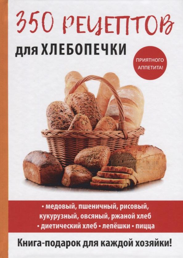 350 рецептов для хлебопечки от Читай-город