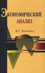 Экономический анализ Когденко