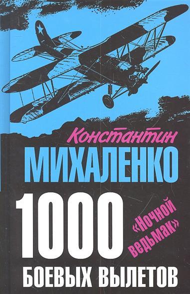 1000 боевых вылетов.
