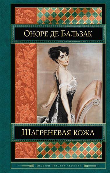 Бальзак О. Шагреневая кожа шагреневая кожа