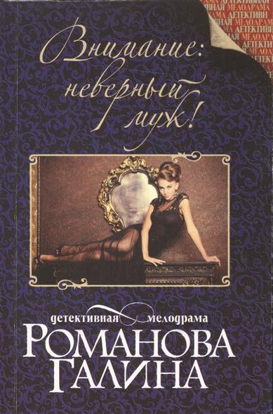 Романова Г. Внимание: неверный муж!
