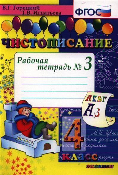 Горецкий В., Игнатьева Т. Чистописание. Рабочая тетрадь № 3. 4 класс