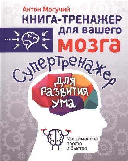 Супертренажер для развития ума