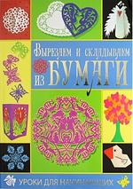 Гаврилова А. Вырезаем и складываем из бумаги питер новогодние подарки вырезаем и складываем из бумаги