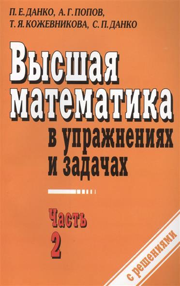 Данко П.: Высшая математика в упражнениях и задачах. В двух частях. Часть 2. 7-е издание, исправленное