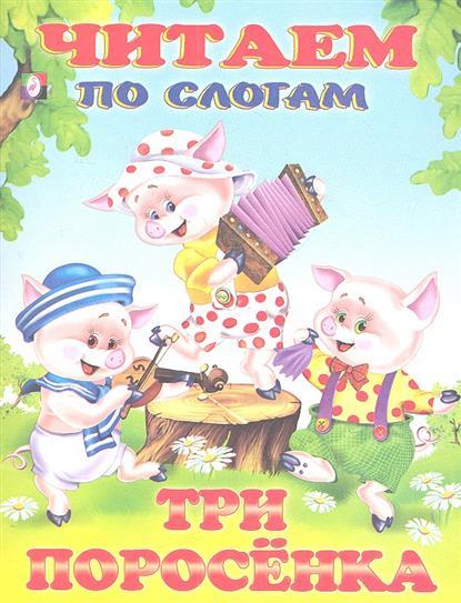 Фаттахова Н. (худ.) Три поросенка наумова н три поросенка