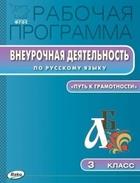 Рабочая программа внеурочной деятельности по русскому языку