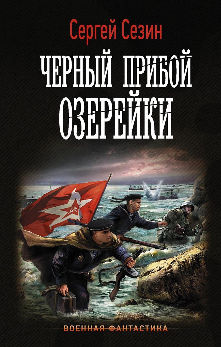 Сезин С. Черный прибой Озерейки