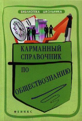 Домашек Е. Карманный справочник по обществознанию карманный справочник по истории россии