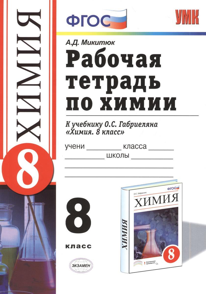 Микитюк А. Рабочая тетрадь по химии. 8 класс. К учебнику О.С. Габриеляна