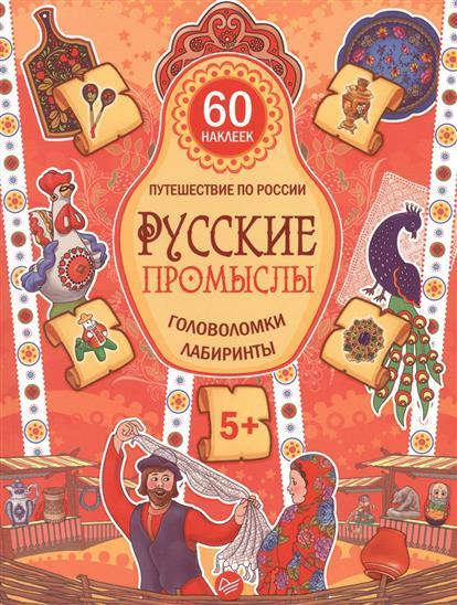 Русские промыслы. Головоломки. Лабиринты