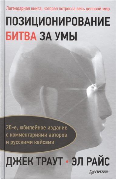 Позиционирование: битва за умы. 20-е, юбилейное издание с комментариями авторов и русскими кейсами