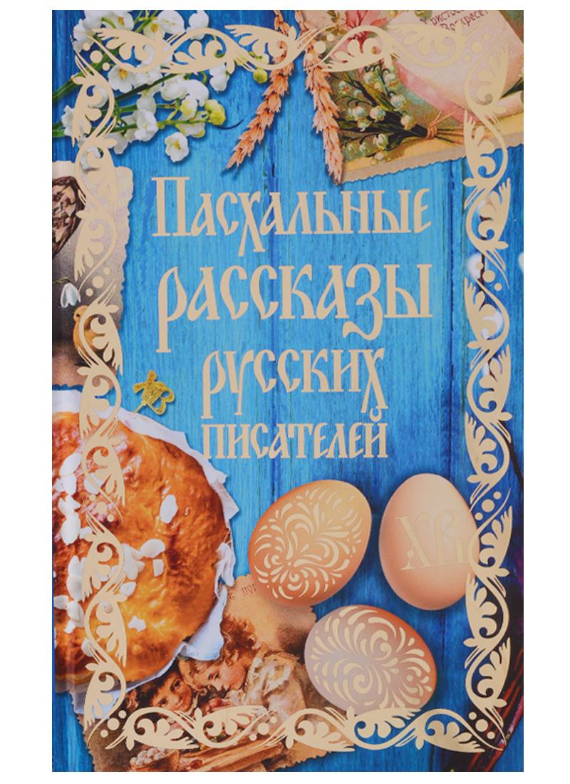 Муравьев А.. Гоголь Н., Толстой Л. И др. Пасхальные рассказы русских писателей