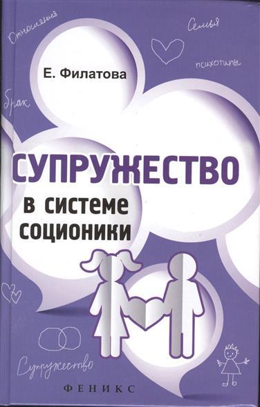 Супружество в системе соционики