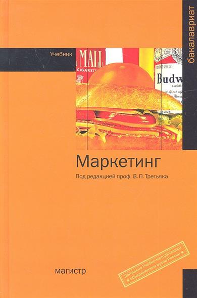Третьяк В. (ред.) Маркетинг. Учебник