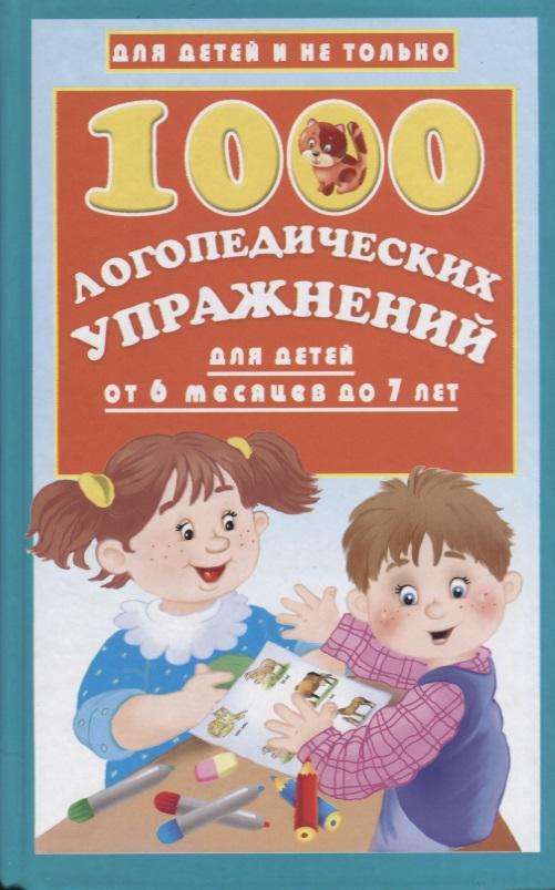 Новиковская О. 1000 логопедических упражнений от 6 месяцев до 7 лет