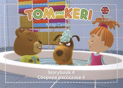 Селби К. Tom and Keri. Storybook 4 = Сборник рассказов 4 (+DVD) (комплект из 2-х книг) my fairies sticker storybook