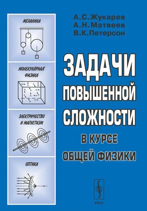 Жукарев А. Задачи повышенной сложности в курсе общей физики а в бармасов в е холмогоров курс общей физики для природопользователей механика