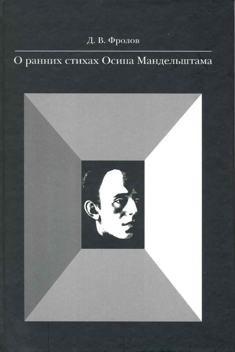 Фролов Д. О ранних стихах Осипа Мандельштама пневматический очиститель fellowes fs 99749