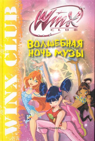 Волшебная ночь Музы Клуб Winx