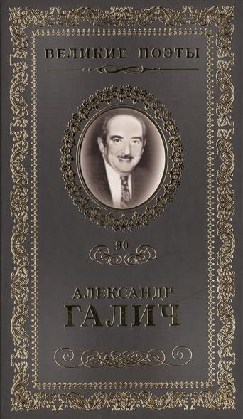 Великие поэты. Том 90. Александр Галич. Неоконченная песня