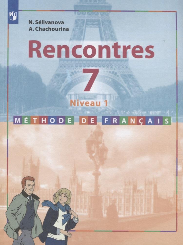Французский язык. Второй иностранный язык. 7 класс